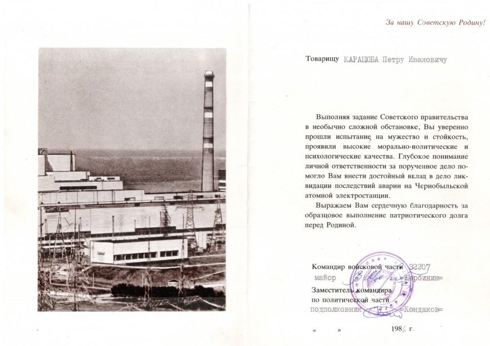 Альбом: Чорнобиль. Я там був...