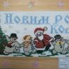 """Альбом: Виставка """"З новим роком!"""""""