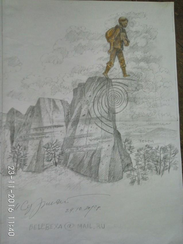Альбом: Пам'ятник, як його бачить майстер