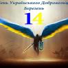 Альбом: День українського добровольця