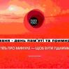 Альбом: День пам'яті та примирення