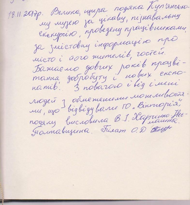 """Альбом: З днем народження, """"Вікторіє"""""""