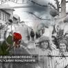 Альбом: Міжнародний день в'язнів фашистських концтаборів